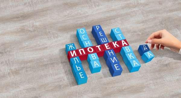 Вслух.ru: Ипотека без господдержки
