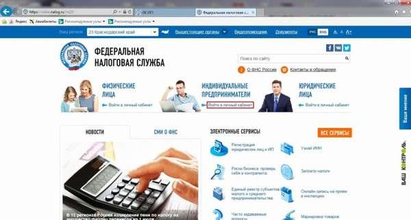 подать декларацию в налоговую через интернет (главный ключ)