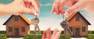 продать и купить квартиру одновременно