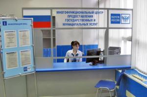 Заказанные на онлайн-портале документы можно забрать в ближайшем МФЦ