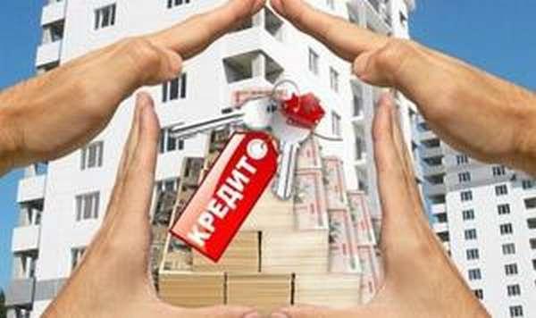 Взять ипотеку в России