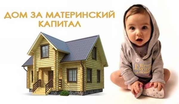 Недвижимость преобретенная на материнский капитал