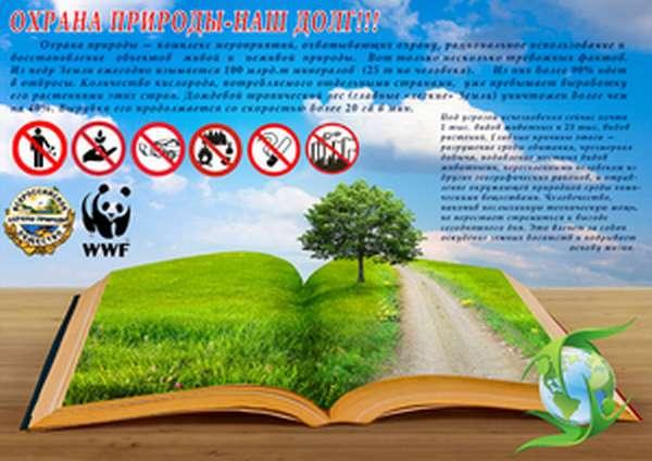 Охрана природы и классификатор использования земли