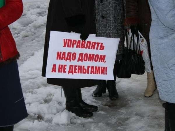 Протест против руководства ТСЖ