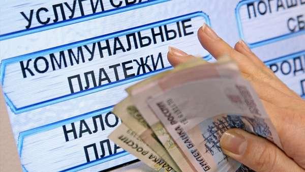 долги россиян по услугам жкх