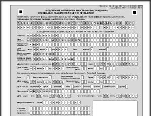 Бланк регистрации - уведомление о прибытии УФМС