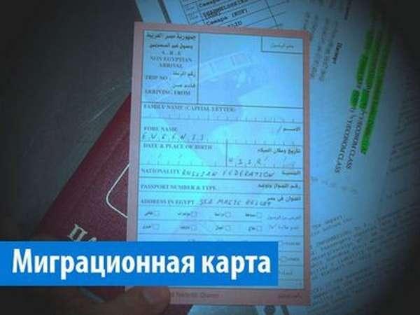 документы для оформления рвп в россии