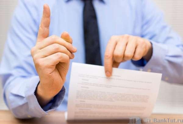 Штрафные санкции за несоблюдение графика выплат по ипотеке