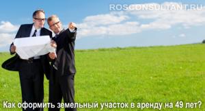 Оформление аренды по документам