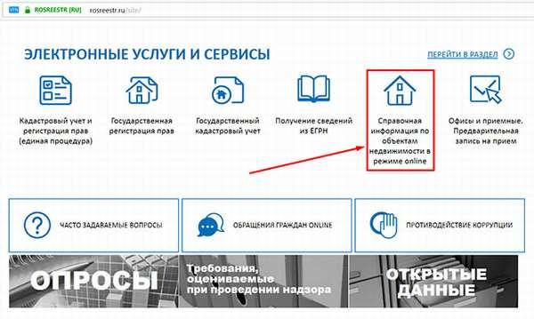 Справочная информация по объектам недвижимости в режиме online