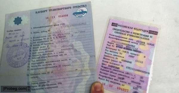 Обмен водительских прав