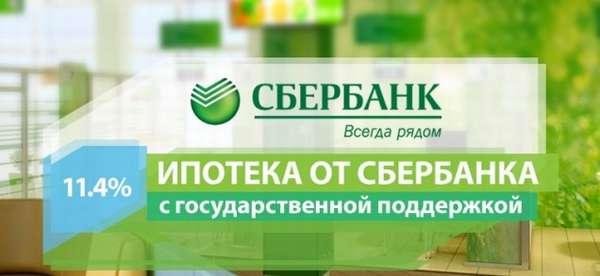 Предложение Сбербанка по ипотечному кредиту