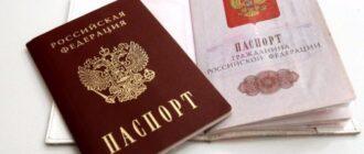 паспорт с новой фамилией
