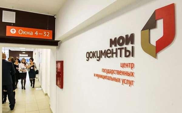 Вслух.ru: В Тюмени открылся МФЦ для бизнеса