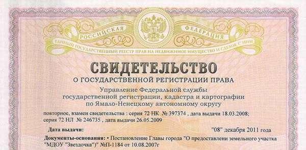 свидетельство о регистрации права собственности на землю