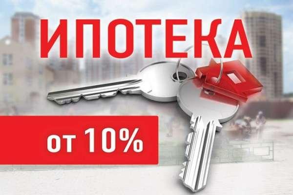 условия ипотеки в банках