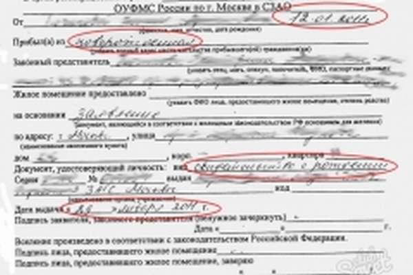 образец заявления на прописку по месту регистрации