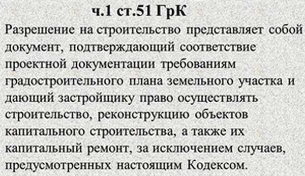 Статья 51 ГрК РФ - выдача разрешения на строительство