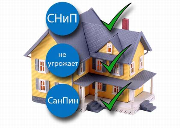 дом соответствует требованиям