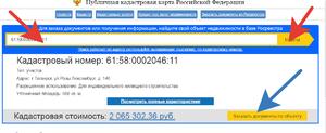 Где можно кадастровый паспорт онлайн - сайт