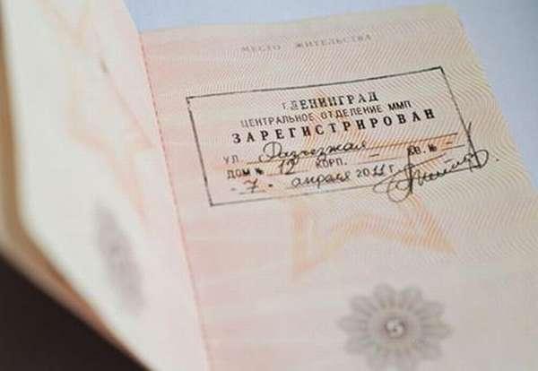 Штамп регистрации в паспорте