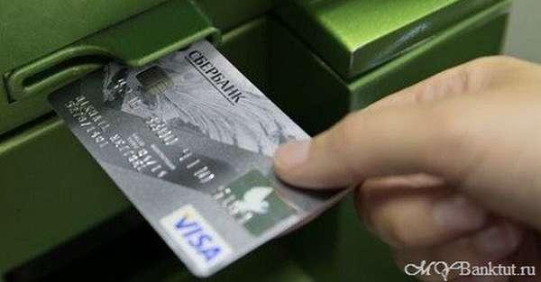 Кредитки от сбербанка