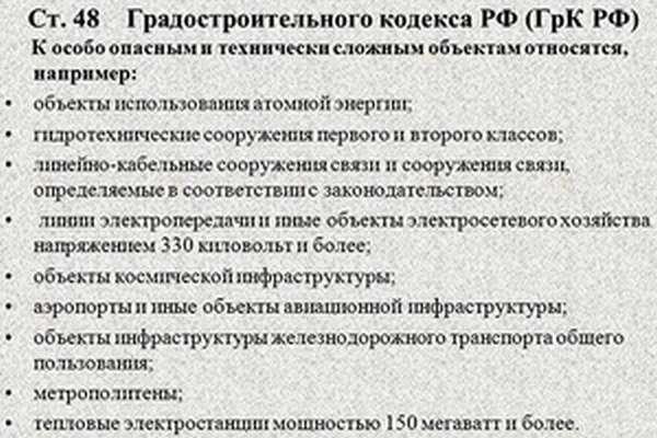 Градостроительство РФ - чем регулируется городская застройка