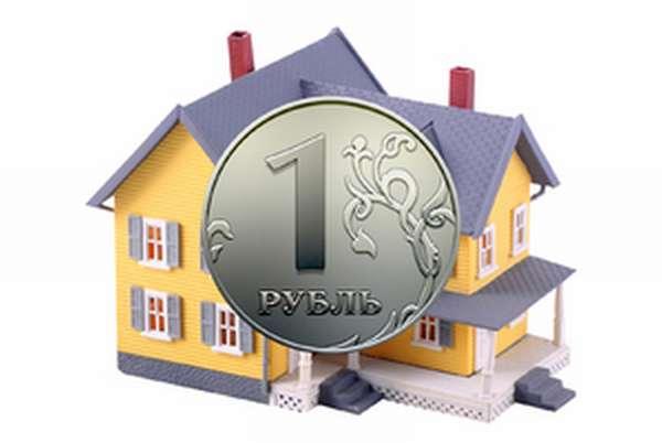 Права на владение недвижимостью