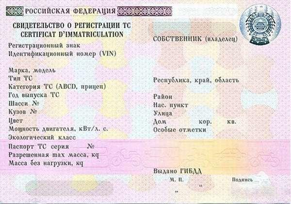 Образец свидетельства о регистрации ТС в РФ