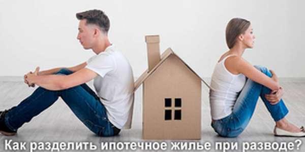 Как распределить обязанности по кредиту при разводе
