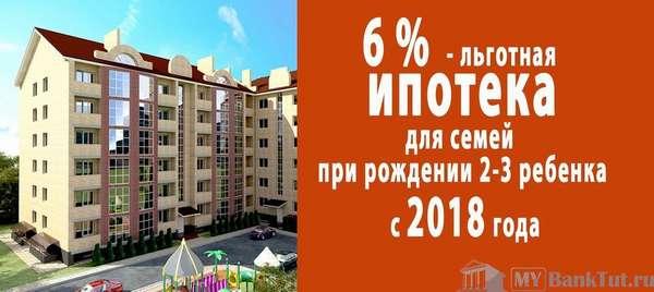 Рефинансирование ипотеки для многодетных семей в 2018 году