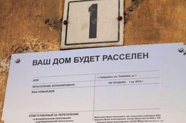 Программа расселения в Москве для жителей ветхих построек