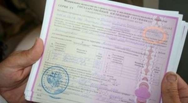 Реализайция жилищного сертификата