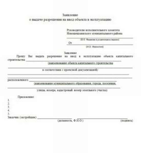 Разрешение на ввод объекта в эксплуатацию