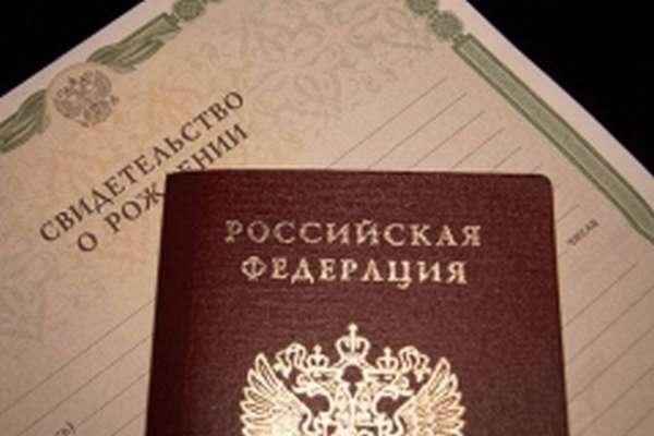 паспорт РФ и свидетельство о рождении