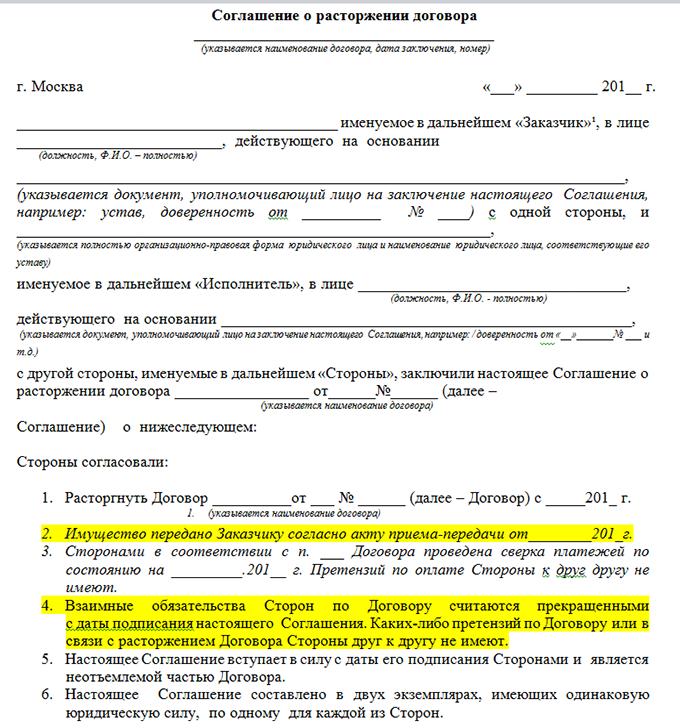 пример образца договора