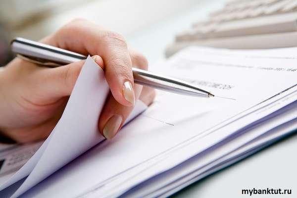 Сбор документов для кредита в банке фото