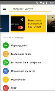 скрин приложения яндекс.деньги