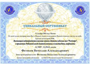 Лунный сертификат - это оригинальный сувенир