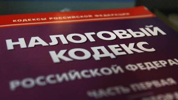 Поправки в НК РФ: госпошлины и изменения в порядке администрирования НДС