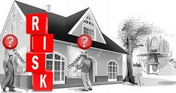 При покупке недвижимости очень важно гарантированность соблюдение всех обязанностей