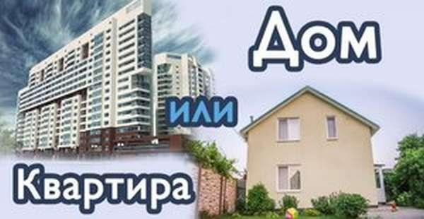 Где лучше жить в квартире или в доме