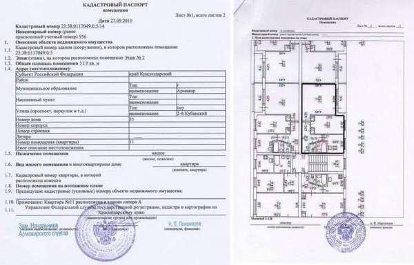 Как получить кадастровый паспорт на квартиру в 2017-2018 году