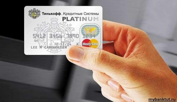 Тинькофф кредитная карта