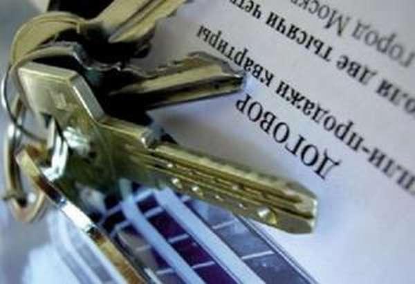 Как продать имущество