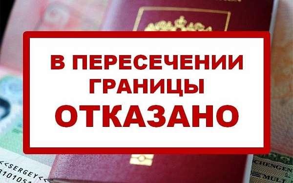 Ограничения УФМС: как проверить запрет на выезд за границу