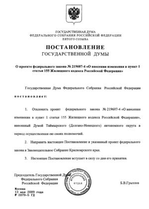 жилищный кодекс рф ст 155 п 11