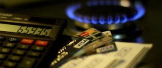 узнать долг за газ по лицевому счету