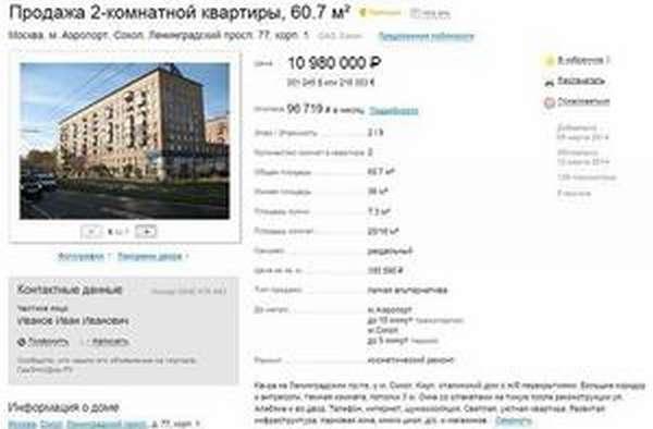 Написание объявления о продаже квартиры
