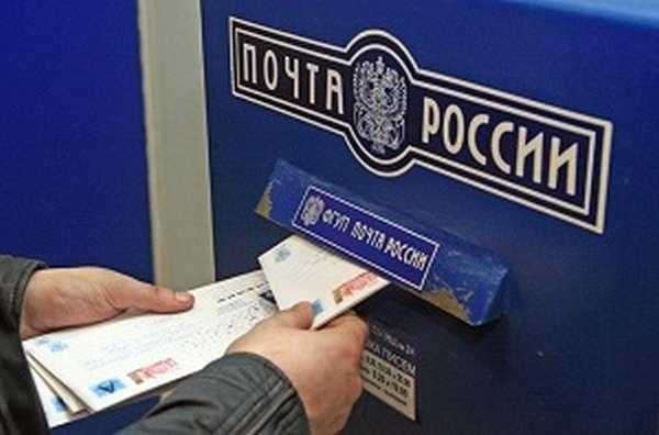 с помощью почты